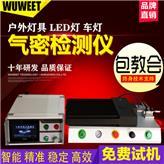 厂家直销防水气密性检测仪 路灯防水气检设备  LED灯气密性检漏仪
