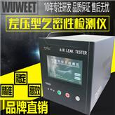 差压气密性检测仪 水冷板气密性检漏仪 压铸件气密测漏仪 气密机