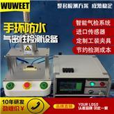 防水气密性检测仪 手环防水测试仪 手环防水密封性检测仪 气密仪