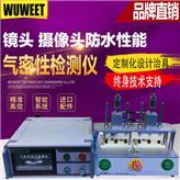 厂家直销气密性检漏仪 摄像头密封性检测仪 防水测试设备 气密性