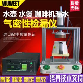 气密性检测仪厂家 电水壶测漏仪 水煲气密性检测仪 密封形检漏仪