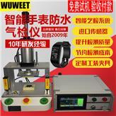 供应气密性测试仪 防水检测仪厂家 手环防水气密性检漏仪 气密机