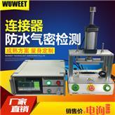 防水接头气密性检测仪 接头防水气密测试仪 线材连接器防水测试仪