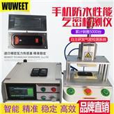 气密性测试仪 精密泄漏测试仪 密封性检测设备 手机IP防水测试仪