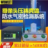 热销气密性检测仪 直压式气密性检测设备 压铸壳气密性测漏仪