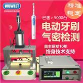 密封性测试仪 IPX7防水测试仪 电动牙刷防水检测仪 气密性检漏仪