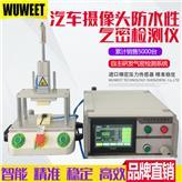 密封性检测仪 汽车摄像头IP防水检测设备 高精度气密性泄漏检测仪