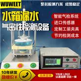 厂家直销漏水气密检测设备 水箱气密性检漏仪 密封泄漏测试设备