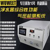 厂家直销RO机综合功能检测设备 净水器气密性检漏仪 气流量检测仪