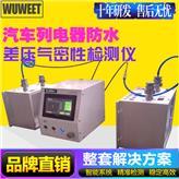 气密性检测仪厂家 水冷板密封性测试仪 冷却水道气密性泄漏检测仪