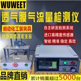 超低压气密检测仪 燃气阀微压流量检测仪 透气膜低压透气流量测试