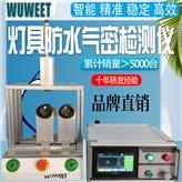 防水测试仪 三防灯气密性检测仪 防水检漏仪 LED灯气密性测试仪