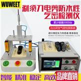 防水测试仪 美容仪防水检测仪 刮毛器气密性检漏仪 泄漏检测仪