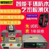 气密性密封测试仪 手环防水测试仪 手表防水检测仪 防水测漏仪