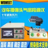 气密性检测仪 摄像头防水检测仪 IP防水性测试仪 气密性检漏仪