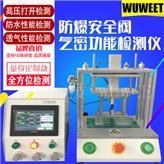 气体流量检测仪 透气膜透气量测试仪 透气阀防水测试仪 气检仪