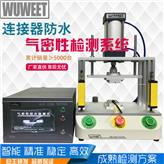 气密仪 气密性检漏仪 线束连接器防水测试仪 连接器密封性检测仪