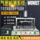 厂家直销气密性检测仪 防水测试仪 压铸件气密性泄漏检测设备
