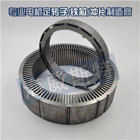 电机铁芯定做 矽钢片冲压 马达定转子