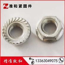 厂家直销 法兰螺母 镀锌 GB6177.2 细扣防滑齿螺母 发票供应 修改 本产品采购属于