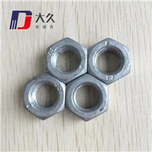 厂家直销高强度热镀锌螺母 8.8级 10.9级 12.9级热镀锌螺母M6-M68