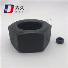8级高强度六角螺母 10级发黑螺母 加厚高强度螺帽 高强度镀锌螺母