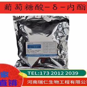 葡萄糖酸-δ-内酯生产厂家豆腐王价格食品级凝固剂稳定剂酸味剂螯合剂