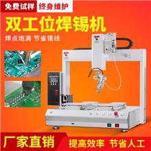 桃子电路板元器件焊接,led灯自动焊锡机,台式自动焊锡机线路板自动焊锡机台式厂家直