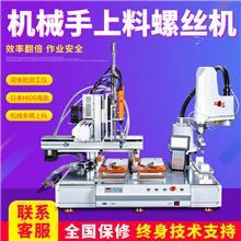 深圳桃子品牌多关节机械手打螺丝机,可搭载流水线作业,SCARA机器人水平多关节工业机械手臂
