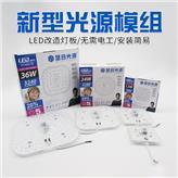 吸顶灯模组_led模组 _2835透镜光源 改造灯板灯芯 led灯板模组光源