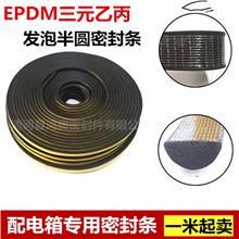 电气机柜机箱机械设备橡胶配件 半圆发泡网格自粘D型B型密封条