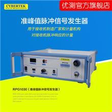 知用CYBERTEK RPG1030準峰值脈沖信號發生器 EMI接收機校準