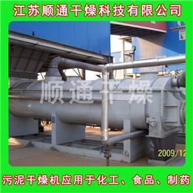 节能活性污泥烘干机,节能污泥带式干燥机厂商,节能气流污泥烘干设备 推荐产品设备