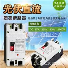 外贸专用光伏直流断路器3p4p塑壳式断路器100A250ADC500V1000V250