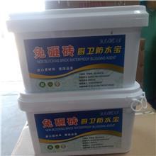 卫生间堵漏免砸砖 防水材料 免砸砖 厨卫浴透明渗透性防水材料