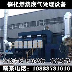 催化燃烧废气处理设备_活性炭吸附脱附净化处理箱_工业化工废气处理装置_支持订制