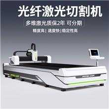 薄板激光切割机厂家,光纤激光切割机视频,金属光纤激光切割设备价格