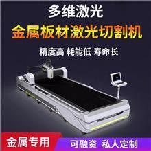 板材金属激光切割设备厂家,不锈钢激光切割设备,板材激光切割机价格