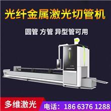 方管激光切割机厂家,管材激光切割设备价格,圆管激光切割机器,激光切管机品牌