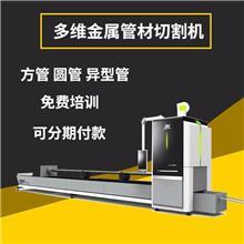 激光切管机视频,管材激光切割设备,方管激光切割机厂家,激光切管机价格