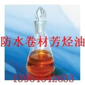 芳烃增塑剂  发特-旭源  新型增塑剂  现货厂家