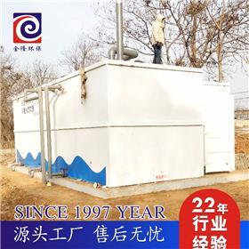 实验室废水处理设备,印染废水处理设备,洗涤废水处理设备 诸城金隆