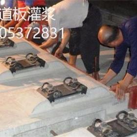 北京市轨道胶泥 轨道胶泥全国发售