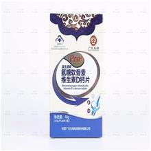 片剂代工蓝帽氨糖软骨素钙片中老年