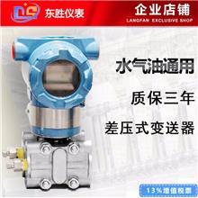 差压式变送器厂家报价 差压式传感器型号价格
