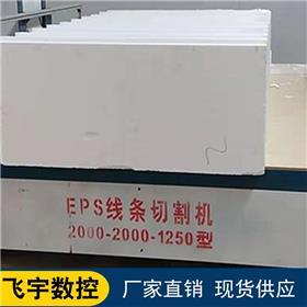 泡沫切割机 二维造型切割机 eps线条切割机 质量可靠欢迎来电咨询