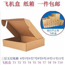 長方形盒子定制飛機盒定做快遞盒子雨傘服裝紙盒批發襪子紙箱