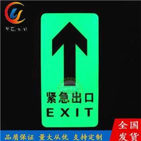 紧急出口指示牌 自发光标牌厂家批量印刷 稀土发光材料标志牌