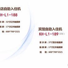 Kunhua/昆华_人证合一宾馆人脸识别系统_门禁一体机_新疆智能安防设备访客机_生产商