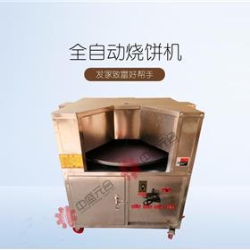 山东聊城烧饼机 大烧饼机全自动 烧饼机转炉 烧饼机的价格